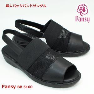 バックバンド サンダル ブラック Pansy 婦人 サンダル 楽ちん お仕事、普段履き メッシュ パンジー BB-5160|shoes-vista