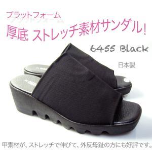 ストレッチ素材の厚底サンダル 甲素材が伸びて楽々!ウェーブ 波なみソールも歩行をサポート No,6455 ブラック|shoes-vista