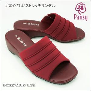 Pansy パンジー 6805 レッド  ウェッジ サンダル  ストレッチ サンダル  柔らか素材で疲れを軽減!|shoes-vista