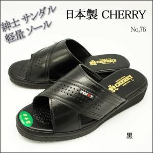 超 軽量 紳士 メンズ サンダル  かる〜い スポンジソール  日本製 つっかけサンダル 3L サイズ チェリー No,76  黒、茶、紺|shoes-vista