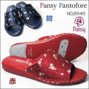 婦人室内履き  パントフォーレ しなやかにフィットして 足に優しい履き心地  レディース  Pansy パンジー 8645|shoes-vista