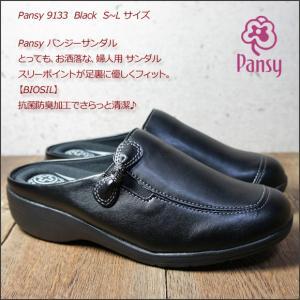 厚めクッションが気持ち良い 外履きサンダル  おしゃれサンダル 抗菌加工、3ポイントインソール Pansy パンジー 9133|shoes-vista