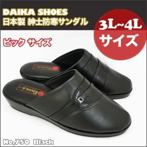 日本製 紳士サンダル ダイカ No,750 黒  軽量 3E メンズサンダル 3L/4L サイズ 全長 約28cm/29cm 防寒 サンダル|shoes-vista