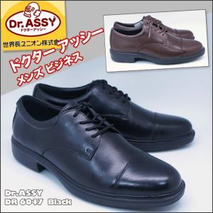 Dr. ASSY ドクター アッシー DR-6047  紳士靴 軽量 メンズ ビジネス  ドクターア...