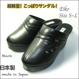 ミセスデザインの軽量サンダル 安心の日本製 サンダル  シンプルでも履きやすい 防寒 タイプ エイコー eiko 200  黒|shoes-vista
