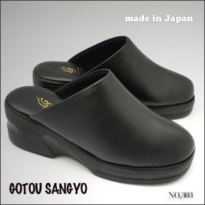 日本製 厚底ソール サンダル  軽量でもしっかりソールで履き心地もおすすめ! GOTOU SANGYO お仕事サンダル、オフィスサンダル ゴトー 産業 No, 303  ブラック|shoes-vista