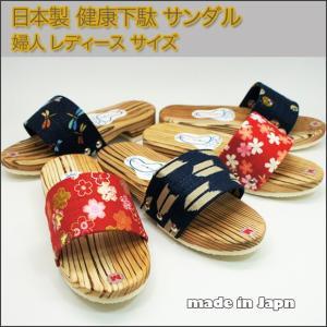日本製 婦人  竹ぶみ式 健康下駄 サンダル 【玄関 ぞうり げた】 フリー サイズ   庭ばき 、旅館履き、和ぞうり|shoes-vista