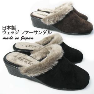 ファー付き ミュール サボサンダル 2カラー 420 ウェッジソール 5.5cm  ブラック、ブラウン 日本製サンダル  秋冬 サンダル|shoes-vista