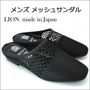 LION ライオン No,1 黒 、白  メンズ メッシュサンダル  日本製 紳士サンダル オフィス サンダル  通気性 メッシュで 足ムレ解消! 編み込み メンズ サンダル|shoes-vista