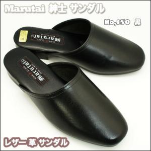 Marutai マルタイ No,150 黒  紳士 メンズサンダル  本革 レザー 革 サンダル  紳士、男性用サンダル|shoes-vista