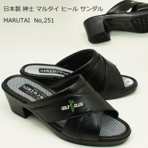 紳士サンダル 男 ウレタン ワンヒール 身長 アップサンダル かかとのある ワンヒールサンダル マルタイ No,251 黒|shoes-vista