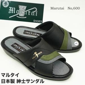 日本製 紳士サンダル 軽量 3E メンズサンダル S サイズ 〜 LLサイズ  足裏さらっと ベタつきにくい 気持ち良い インソール  マルタイ 600|shoes-vista