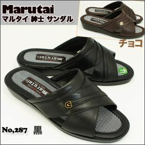 日本製 紳士サンダル  メンズサンダル インソール凸凹が、 足裏 サラッと気持ちいい 耐久性 履き心地もおすすめ マルタイ No, 287  S ~ LLサイズ|shoes-vista
