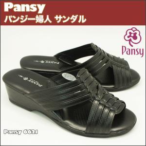 Pansy パンジーサンダル No,6621 3カラー  中ヒールの使いやすい ウェッジソール サンダル  オフィスサンダル、事務所履きに!|shoes-vista