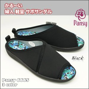 婦人 レディースサンダル  ご旅行 リラックス 事務所サンダル  Pansy パンジー 6665 黒/ネイビー/ワイン|shoes-vista