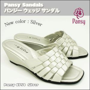 パンジーサンダル 中ヒールの使いやすい ウェッジソール サンダル オフィスサンダル、事務所履きに! ウェッジサンダル Pansy 6750 シルバー|shoes-vista