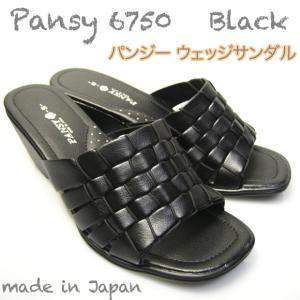 パンジーサンダル 中ヒールの使いやすい ウェッジソール サンダル オフィスサンダル、事務所履きに! ウェッジサンダル  Pansy 6750  Black|shoes-vista