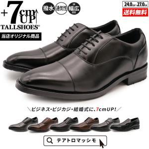 シークレットシューズ 革靴 メンズ ビジネス 靴 幅広 3E 通気性 軽量 黒 茶色 全6種 テアト...