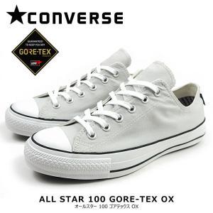 コンバース CONVERSE ローカットスニーカー ALL STAR 100 GORE-TEX OX オールスター 100 ゴアテックス OX  メンズ レディース スニーカー カジュアル 撥水加工|shoesbase2nd