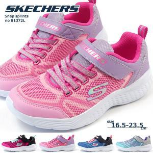 スケッチャーズ SKECHERS スニーカー Snap sprints 81372L キッズ|shoesbase2nd