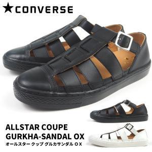 コンバース CONVERSE グルカサンダル ALLSTAR COUPE GURKHA-SANDAL OX オールスター クップ グルカサンダル OX メンズ レディース|shoesbase2nd