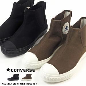 コンバース CONVERSE サイドゴアブーツ ALL STAR LIGHT WR SIDEGORE HI  メンズ レディース|shoesbase2nd