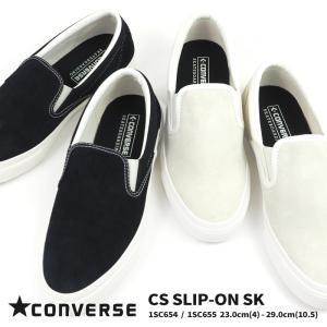 コンバース CONVERSE スニーカー CS SLIP-ON SK CS スリップオン SK 1SC654/1SC655 メンズ レディース 正規品 ローカット スリッポン スエード shoesbase2nd