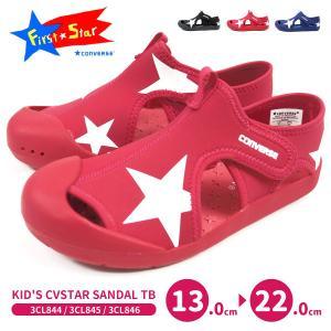 コンバース CONVERSE サンダル KID'S CVSTAR SANDAL TB キッズ CVスター サンダル TB 3CL844/3CL845/3CL846 キッズ ファーストスター FIRST STAR 子供靴|shoesbase2nd