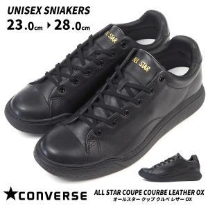 コンバース CONVERSE スニーカー ALL STAR COUPE COURBE LEATHER OX オールスター クップ クルベ レザー OX メンズ レディース|shoesbase2nd