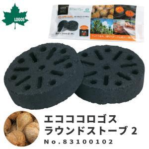 LOGOS ロゴス バーベキュー炭 ヤシガラ成型炭 0.8kg エコココロゴス・ラウンドストーブ2 ...