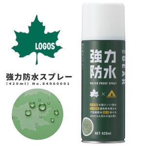 LOGOS ロゴス 防水スプレー 強力防水スプレー(420ml) 84960001 シューズ関連アイ...
