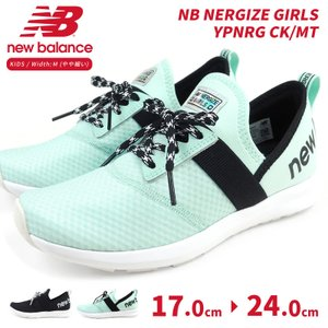 ニューバランス newbalance スニーカー NB NERGIZE GIRLS YPNRG CK/MT キッズ 子供靴 軽い 軽量 ランニングスタイル メッシュ ウォーキング shoesbase2nd