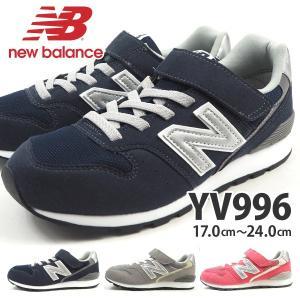 ニューバランス new balance スニーカー YV996 CNV CGY CPK キッズ|shoesbase2nd