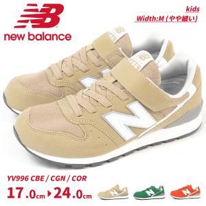 ニューバランス newbalance スニーカー YV996 CBE/CGN/COR キッズ|shoesbase2nd