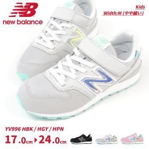 ニューバランス newbalance スニーカー YV996 HBK/HGY/HPN キッズ|shoesbase2nd