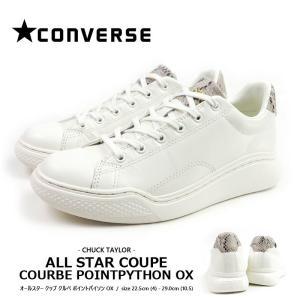 CONVERSE コンバース 白スニーカー ALL STAR COUPE COURBE POINTPYTHON OX オールスター クップ クルベ ポイントパイソン OX メンズ レディース|shoesbase2nd