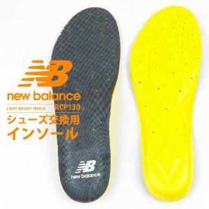 ニューバランス new balance ランニングカップインソール 中敷き RCP130 GR メン...