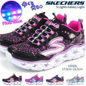 スケッチャーズ SKECHERS スニーカー エス ライト ギャラクシー ライツ S Lights Galaxy Lighs 10920L キッズ|shoesbase2nd