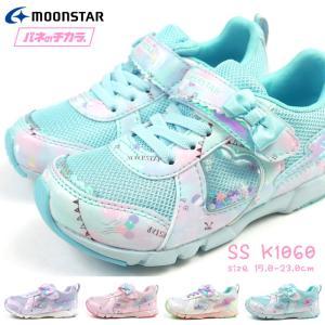 ムーンスター moonstar スニーカー スーパースター superstar SS K1060 キッズ 子供靴 リボン ユニコーン ビーズ 星 子ども 女の子 shoesbase2nd