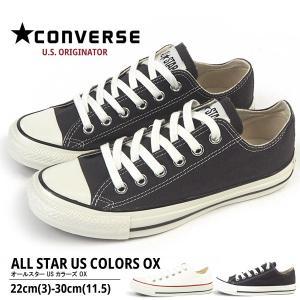 コンバース CONVERSE スニーカー ALL STAR US COLORS OX オールスター US カラーズ OX 1SC329/1SC330 メンズ レディース|shoesbase2nd