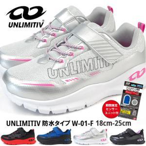【期間限定センサー付き】アンリミティブ UNLIMITIV スニーカー UNLIMITIV 防水タイプ W-01-F キッズ|shoesbase2nd