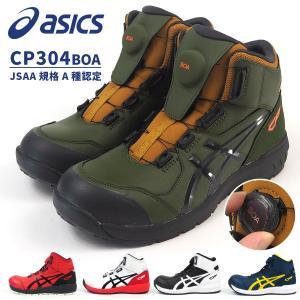 アシックス asics 安全作業靴 プロテクティブスニーカー ウィンジョブ CP304 BOA 1271A030 メンズ レディース|shoesbase2nd