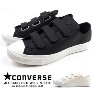 コンバース CONVERSE スニーカー ALL STAR LIGHT WR SL V-3 OX オールスター ライト WR SL V-3 OX  メンズ レディース 3本ベルト ガゼットタン 黒 白 撥水|shoesbase2nd