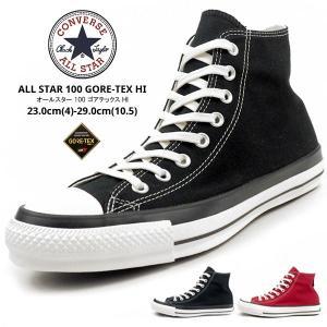 コンバース CONVERSE ハイカットスニーカー ALL STAR 100 GORE-TEX HI オールスター 100 ゴアテックス HI 31300430210 31300431210 メンズ レディース|shoesbase