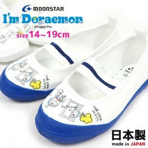 moonstar ムーンスター 上履き DRMバレー01 ドラえもん キッズ 上靴 室内履き 日本製...