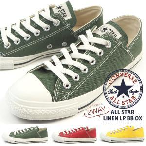 コンバース CONVERSE スニーカー  ALL STAR LINEN LP BB OX 1CL462 1CL463 1CL464 メンズ レディース|shoesbase