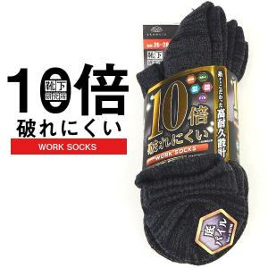 ソックス メンズ オカモト okamoto 靴下研究所 586-221 shoesbase
