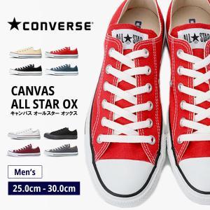 CONVERSE コンバース ローカットスニーカー メンズ 全8色 CANVAS ALL STAR OX キャンバス オールスター|shoesbase