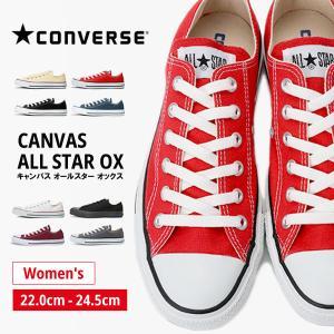CONVERSE コンバース ローカットスニーカー レディース 全8色 CANVAS ALL STAR OX キャンバス オールスター|shoesbase