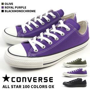 コンバース CONVERSE ローカットスニーカー ALL STAR 100 COLORS OX 1SC152 1SC153 1SC154 19AW メンズ レディース|shoesbase